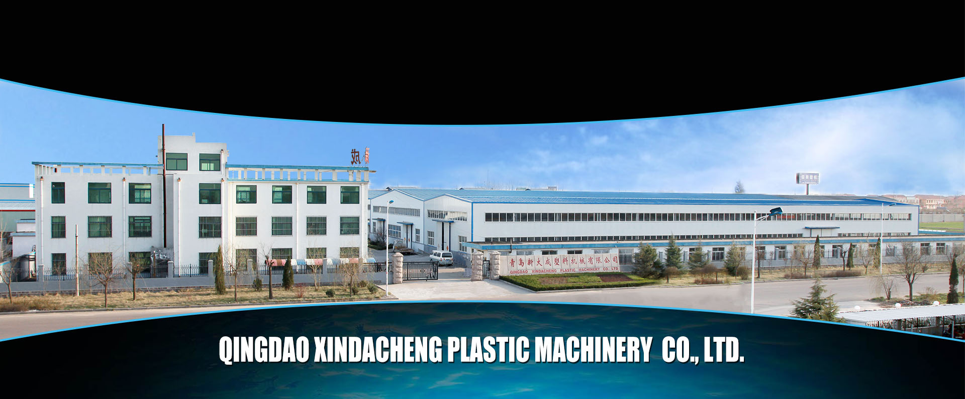 Qingdao Xindacheng Plastic Machinery  CO., LTD.