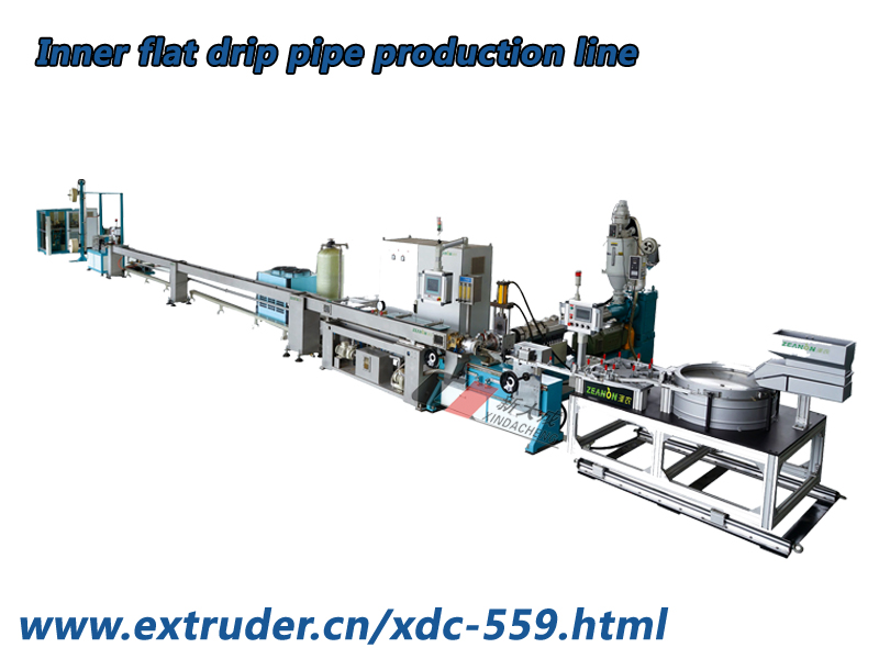 The difference between flat drip irrigation pipe production line and the T-tap drip irrigation pipe production line